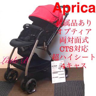 アップリカ(Aprica)のアップリカ*オプティア CTS対応 超ハイシート両対面式 オート4輪*大型バギー(ベビーカー/バギー)