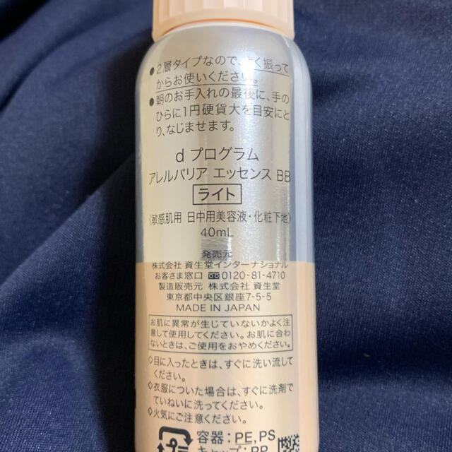 d program(ディープログラム)のアレルバリア dプログラム アレルバリア エッセンス BB 化粧下地 40ml コスメ/美容のベースメイク/化粧品(化粧下地)の商品写真