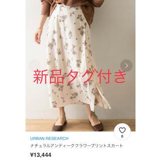 アーバンリサーチ(URBAN RESEARCH)の新品ナチュラルアンティークフラワープリントスカート ¥13,444(ロングスカート)