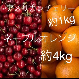 アメリカンチェリー約1kg  オレンジ約4kg  (フルーツ)