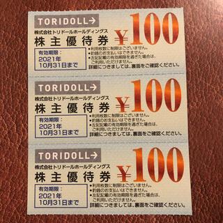 300円分 トリドール 株主優待券(レストラン/食事券)