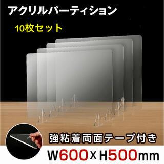 未使用品 アクリルパーテーション 600×500 10枚セット(店舗用品)