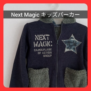 Right-on - 【送料無料】 キッズ NextMagic パーカーアウター サイズ120