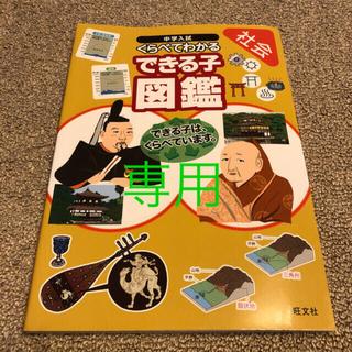 オウブンシャ(旺文社)の中学入試くらべてわかるできる子図鑑 社会(語学/参考書)