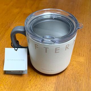 アフタヌーンティー(AfternoonTea)のafternoon tea フタ付ステンレスマグカップ 230ml(タンブラー)