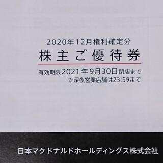 マクドナルド 株主優待券 2冊 送料込み(フード/ドリンク券)