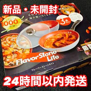 フレーバー(flavour)の【新品・未開封】フレーバーストーン ライト 3点セット(鍋/フライパン)