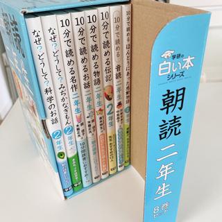 学研 - 学研の白い本朝読二年生(全8巻セット)