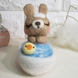 うさくまちゃん♡お風呂♪ 羊毛フェルト ハンドメイド(ぬいぐるみ)