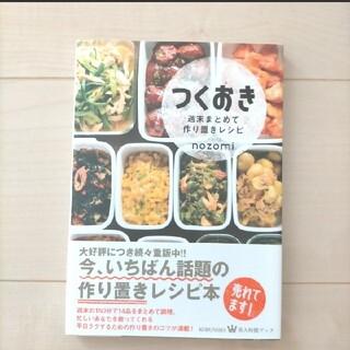つくおき 料理本(料理/グルメ)