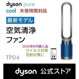 ダイソン(Dyson)の【専用】(空気清浄器)