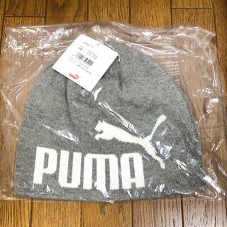 プーマ(PUMA)の【新品未使用】PUMA プーマ  ニット帽 ニットキャップ(ニット帽/ビーニー)