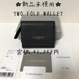 ジェイアンドエムデヴィッドソン(J&M DAVIDSON)の新品❣️J&M DAVIDSON デヴィッドソン TWO FOLD WALLET(財布)