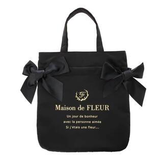 メゾンドフルール(Maison de FLEUR)のMaison de FLEUR トートバッグ 黒(トートバッグ)