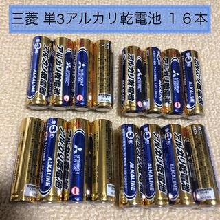 ミツビシデンキ(三菱電機)の〒新品〒三菱電機 MITSUBISHI アルカリ乾電池1.5V 単3 16個分(日用品/生活雑貨)