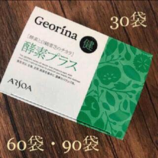 ARSOA - 感謝価格❤️酵素プラス🌿30袋✨粒タイプ