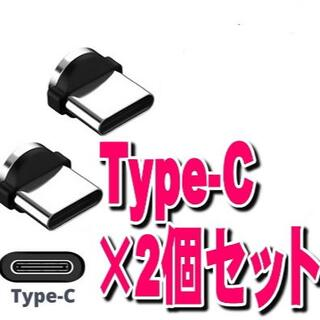アクオス(AQUOS)のType-c タイプC マグネット 2個 充電 端子変換プラグ アダプター(携帯電話本体)
