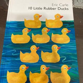 ボーネルンド(BorneLund)の10 Little Rubber Ducks エリックカール 英語 絵本(絵本/児童書)