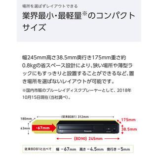 パナソニック(Panasonic)のPanasonic DMP-BD90-K(ブルーレイプレイヤー)