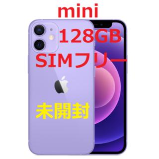 アイフォーン(iPhone)のiPhone12 mini 128GB SIMフリー(パープル)【新品未開封!】(スマートフォン本体)