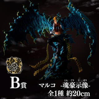 バンダイ(BANDAI)のONEPIECE 一番くじ マルコ フィギュア 魂豪示像 悪魔を宿す者達(キャラクターグッズ)