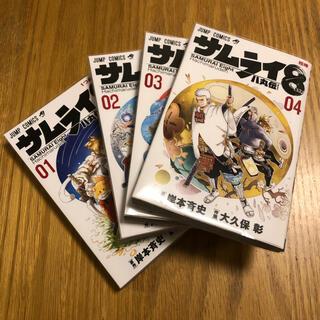 【美品】サムライ8八丸伝 01〜04 4巻セット(少年漫画)