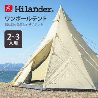 ハイランダー ワンポールテント 2~3人用(テント/タープ)
