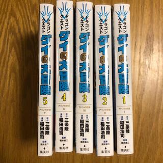 ドラゴンクエストダイの大冒険 3〜5巻 新装彩録版(その他)