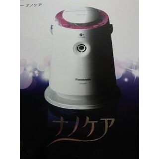 パナソニック(Panasonic)のPanasonicスチーマーナノケア(フェイスケア/美顔器)