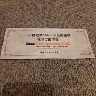 山陽電鉄グループ・沿線施設株主ご優待券の冊子 1冊(その他)