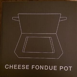 フランフラン(Francfranc)のFrancfranc 18HB cheese fondue 新品未使用 (調理道具/製菓道具)