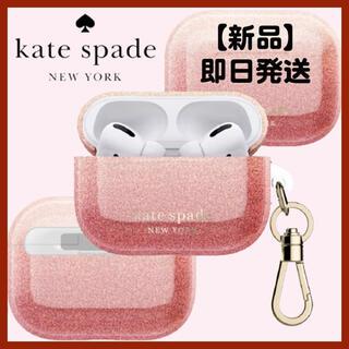 ケイトスペードニューヨーク(kate spade new york)の【kate spade】AirPods Pro ケース ♪グリッターピンク♪(モバイルケース/カバー)
