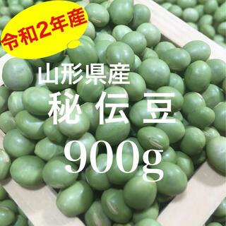 山形県産青大豆 秘伝豆 1等級品質 900g(野菜)