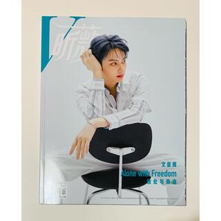 セブンティーン(SEVENTEEN)のSEVENTEEN セブチ ジュン 中国雑誌 VIVI 昕薇 xinwei(K-POP/アジア)