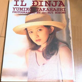 「高橋由美子写真集 IL DINJA」(女性タレント)