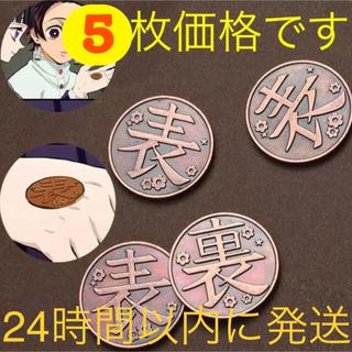 5枚セット 鬼滅の刃 栗花落カナヲ 裏表コイン トスコイン 銅貨(小道具)