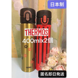 サーモス(THERMOS)の日本製 サーモス400ml 真空断熱ケータイマグ 2個(水筒)