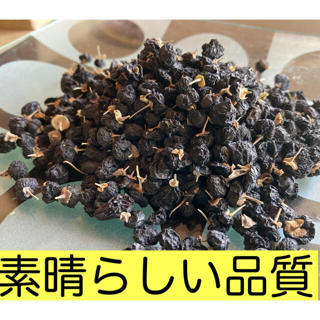 チベット野生黒枸杞お得用(売り切れていましたが昨日入荷。酷使する目の為に!) 食品/飲料/酒の食品(フルーツ)の商品写真