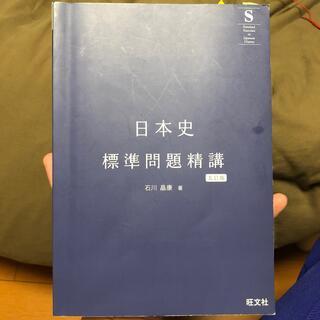 オウブンシャ(旺文社)の日本史標準問題精講 五訂版(語学/参考書)