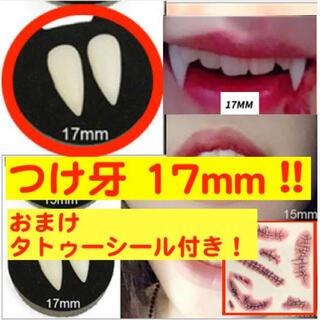 おまけ付!! 17mm つけ牙 付け牙 八重歯 キバ ハロウィン ハローウィン (衣装一式)