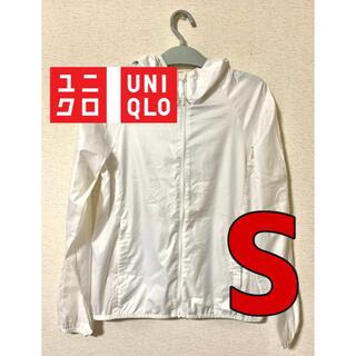 ユニクロ(UNIQLO)のユニクロ ナイロンパーカー 白 S(ナイロンジャケット)