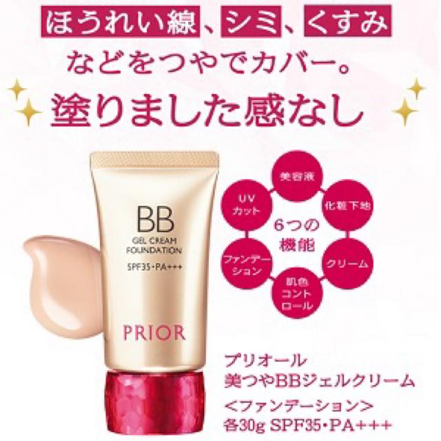 PRIOR(プリオール)のプリオールBBジェルクリーム オークル1 コスメ/美容のベースメイク/化粧品(BBクリーム)の商品写真