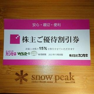 スノーピーク(Snow Peak)のカンセキ ワイルドワン 15%割引券(株主優待券)(その他)