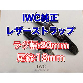 IWC - 最終値下げ✔️IWC ポルトギーゼ 純正ストラップ アリゲーター竹斑
