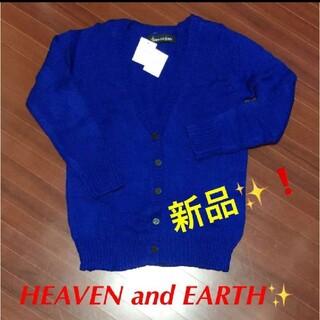 ヘブンアンドアース(HEAVEN and Earth)の新品✨❗HEAVEN and EARTH  ニットカーディガン Mサイズ(カーディガン)