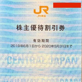 ジェイアール(JR)の格安 JR東海 株主優待割引券2枚 2割引分(その他)