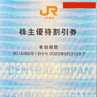 ジェイアール(JR)の限定! JR東海 株主優待割引券(その他)