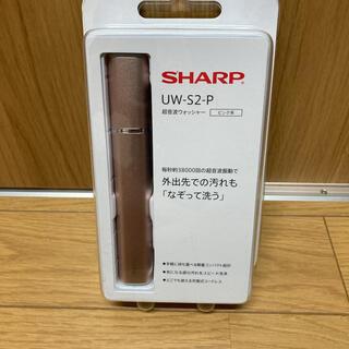 SHARP - シャープ超音波ウォッシャーUW-S2-P