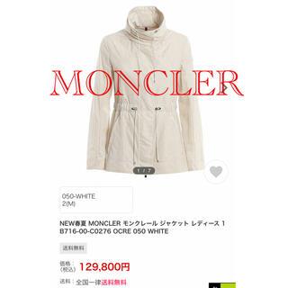 モンクレール(MONCLER)の新品タグ付き★MONCLER★スプリングコート/ブルゾン オフホワイト サイズ1(スプリングコート)