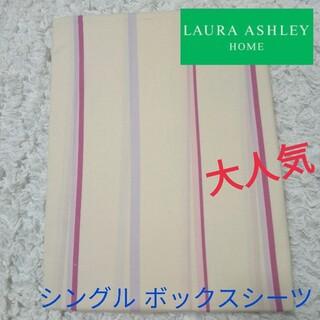 LAURA ASHLEY - 新品 ローラアシュレイ 大人気 綿100% ベット シングル ボックスシーツ